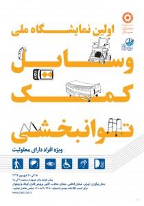 Poster Namayeshgah